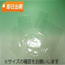 画像2: 0.025×170×200 IPPパン袋 (2)