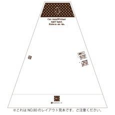 画像2: サンドアンティーク(手詰め)NO.75 (2)