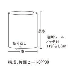 画像3: OPP袋 ノッチ付無地袋 溶断T NO.1 60×120 100入 (3)