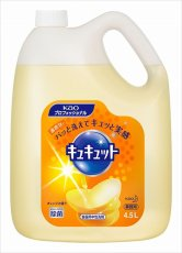 画像1: キュキュット 食器用中性洗剤 4.5L  (1)