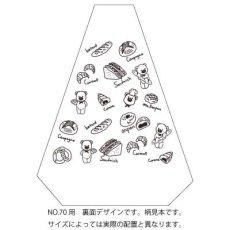 画像3: ホワイト Bread Bearサンド袋(手詰め)No.60 (3)