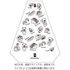 画像2: ホワイト Bread Bearサンド袋(手詰め)No.70 (2)