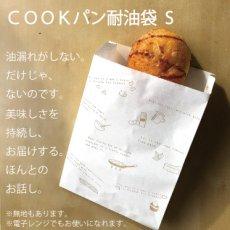画像2: COOKパン耐油袋 S (2)