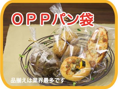 OPPパン袋