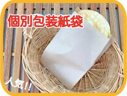 個別包装紙袋