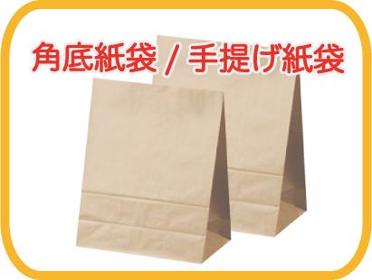 角底紙袋、手提げ紙袋
