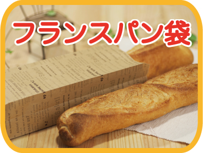 フランスパン袋