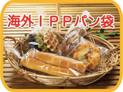 海外IPPパン袋