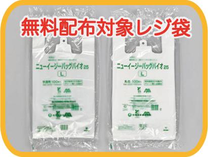 無料配布対象レジ袋