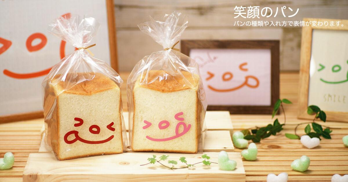 ニッコリ食パン袋