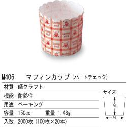 画像1: M406 マフィンカップ(ハートチェック)150cc (1)