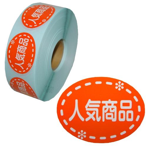 画像1: 人気商品シール(巻取) (1)
