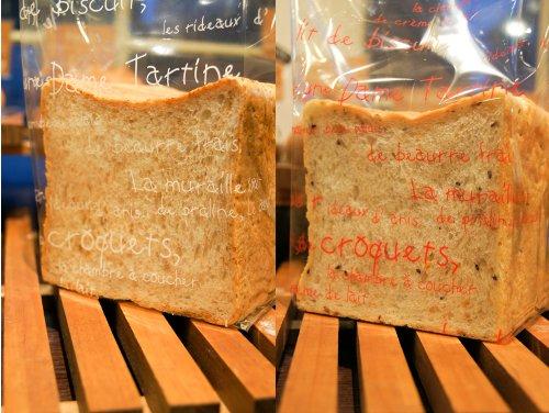 タルティンマジック パン袋