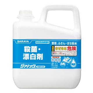 画像1: ジアノック 殺菌・漂白剤 5kg (1)