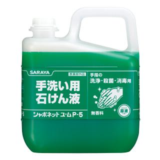 画像1: 手洗い用石けん液 シャボネットユ・ムP-5 (1)
