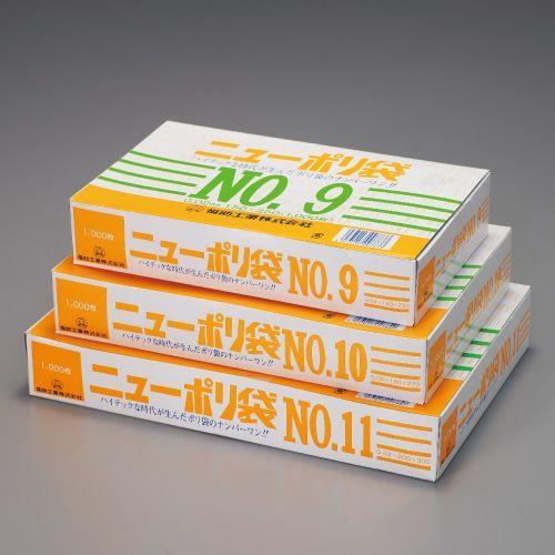 画像1: ニューポリ袋No.9号 ひもなし(1000入) (1)