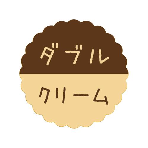 画像1: テイストシール ダブルクリーム(300入) (1)