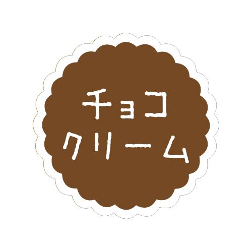 画像1: テイストシール チョコクリーム(300入) (1)