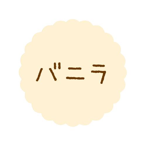 画像1: テイストシール バニラ(300入) (1)