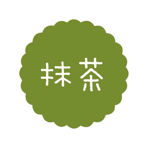 画像1: テイストシール 抹茶(300入) (1)