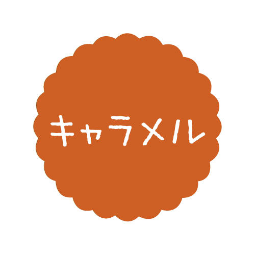 画像1: テイストシール キャラメル(300入) (1)