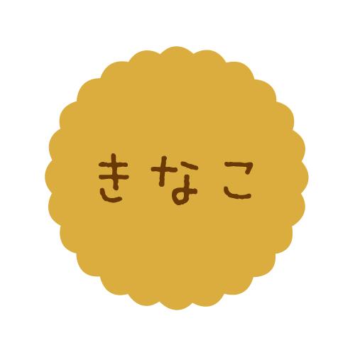 画像1: テイストシール きなこ(300入) (1)