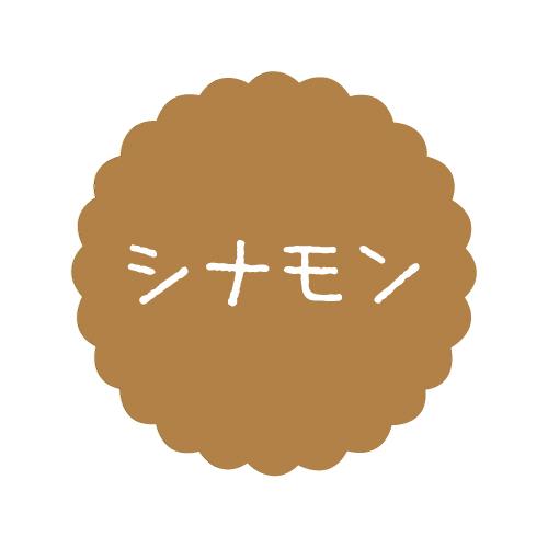 画像1: テイストシール シナモン(300入) (1)