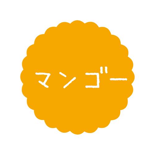 画像1: テイストシール マンゴー(300入) (1)