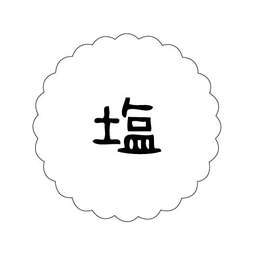 画像1: テイストシール 塩(300入) (1)