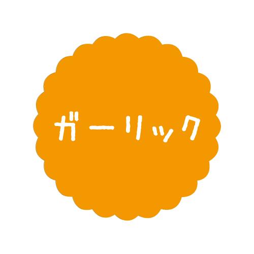 画像1: テイストシール ガーリック(300入) (1)
