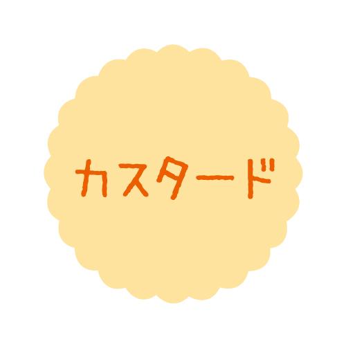 画像1: テイストシール カスタード(300入) (1)