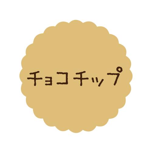 画像1: テイストシール チョコチップ(300入) (1)