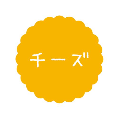 画像1: テイストシール チーズ(300入) (1)