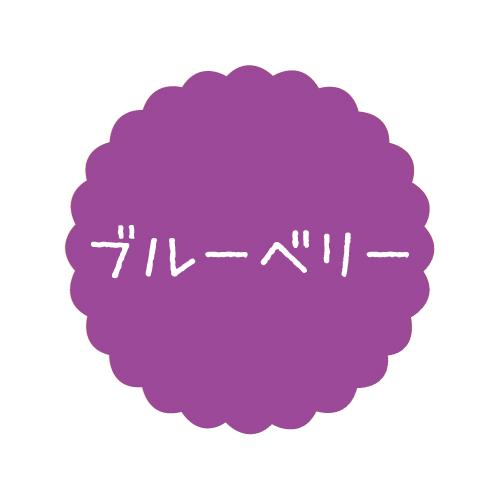 画像1: テイストシール ブルーベリー(300入) (1)