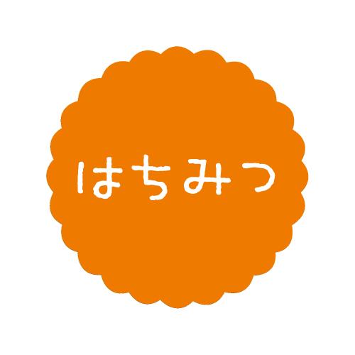 画像1: テイストシール はちみつ(300入) (1)