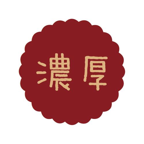 画像1: テイストシール 濃厚(300入) (1)
