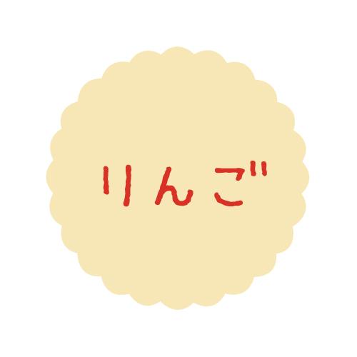 画像1: テイストシール りんご(300入) (1)