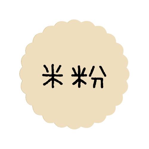 画像1: テイストシール 米粉(300入) (1)
