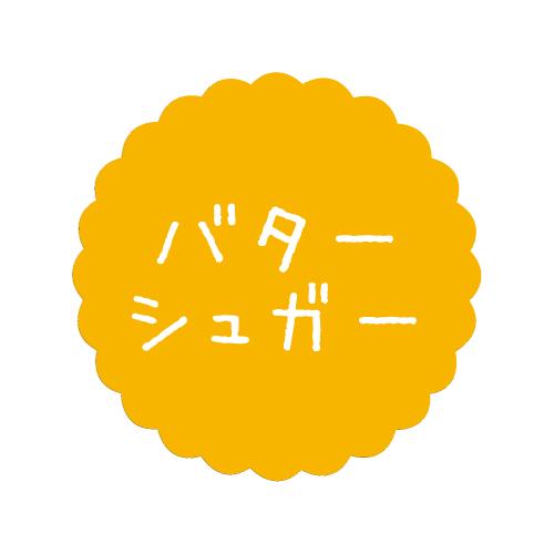 画像1: テイストシール バターシュガー(300入) (1)