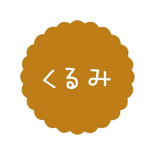 画像1: テイストシール くるみ(300入) (1)