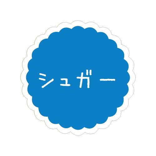画像1: テイストシール シュガー(300入) (1)