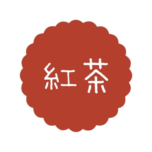 画像1: テイストシール 紅茶(300入) (1)
