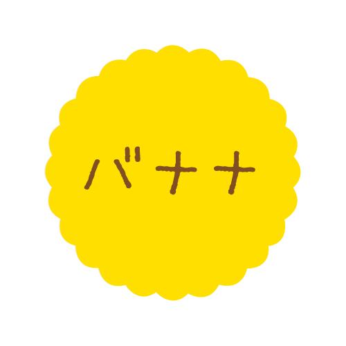 画像1: テイストシール バナナ(300入) (1)
