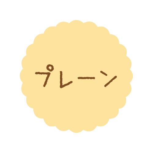 画像1: テイストシール プレーン(300入) (1)