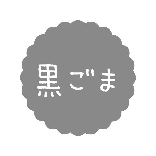 画像1: テイストシール 黒ごま(300入) (1)