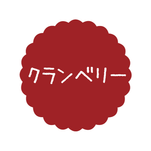 画像1: テイストシール クランベリー(300入) (1)
