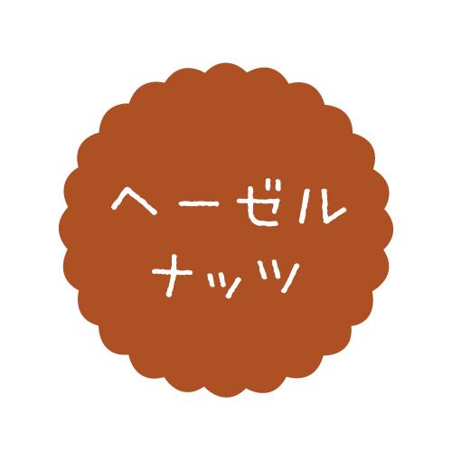 画像1: テイストシール ナッツ(300入) (1)
