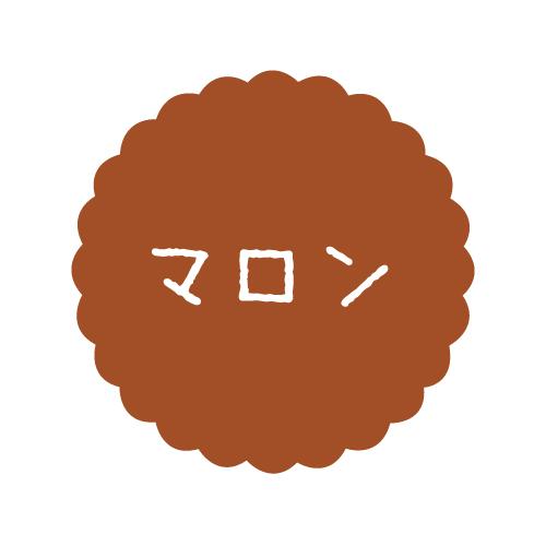 画像1: テイストシール マロン(300入) (1)