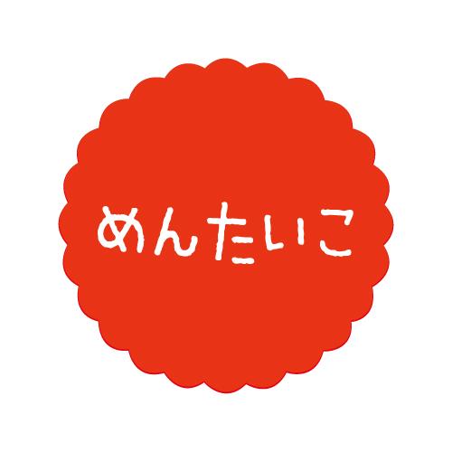 画像1: テイストシール めんたいこ(300入) (1)