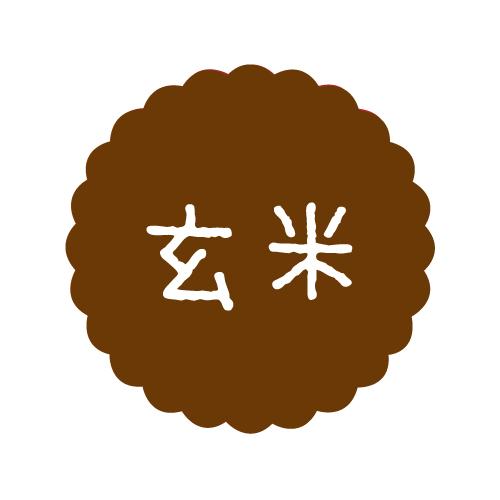 画像1: テイストシール 玄米(300入) (1)